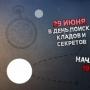 Активная городская игра #СТРИТКВЕСТ60 (16+)