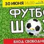 «Футбошоу» (0+)