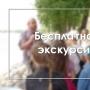 Бесплатная экскурсия «Быт, культура, традиции семьи средневекового Пскова» (0+)