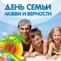 Развлекательная программа в День семьи, любви и верности (0+)