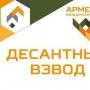 «Десантный взвод», международный конкурс военно-профессионального мастерства (6+)