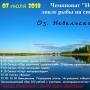 Фестиваль по ловле рыбы на спиннинг «НевельФиш» (18+)