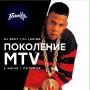 Поколение MTV, DJ LUKING и DJ ENVY (18+)