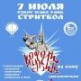 «Короли улиц», второй этап фестиваля стритбола (14+)