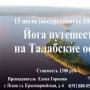 Йога-путешествие на Талабские острова (6+)