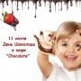 Всемирный День Шоколада (4+)
