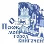 «О, Псков мой, город книгочей!», интерактивная программа (0+)