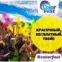 ColorFest, фестиваль красок (0+)