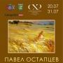 «В золотых песках Латгалии», выставка Павла Остапцева (0+)