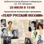 «Театр русской поэзии», музыкально-поэтическая программа (0+)
