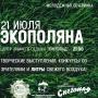 Молодежная вечеринка «Экополяна» (16+)