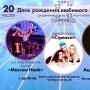 День Рождения любимого города, концерт (18+)