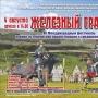 «Железный град», фестиваль военно-исторической реконструкции и средневековой культуры (12+)
