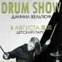 Drum show, барабанщик Даниил Вельтюф (12+)