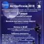 «АстроПсков», астрономический форум (6+)