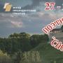 Фестиваль исторической поэзии «Словенское поле - 2018» (6+)