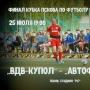 Кубок Пскова по футболу 2018. Финал (0+)
