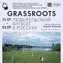 «Grassroots. Любительский футбол в России», персональный проект Сергея Новикова (0+)