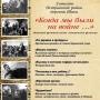 «Когда мы были на войне…», областной фестиваль военно-исторического фольклора (6+)