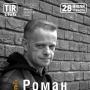 Роман Рябцев, концерт (18+)