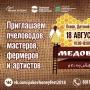 Медовый фестиваль - 2018 (0+)