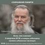 Вечер памяти Павла Адельгейма (0+)
