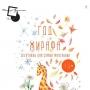«Год Жирафа», бэби-спектакль (0+)