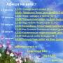 Программы для детей в Планетарии (6+)