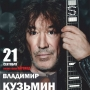 Владимир Кузьмин, концерт (18+)