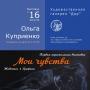 Персональная выставка Ольги Куприенко (6+)