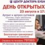 День открытых дверей в Центре доктора Бубновского (18+)