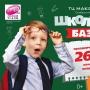 «Школьный базар», развлекательная программа (0+)