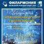 «Музыка любимого кино», программа Губернаторского симфонического оркестра Санкт-Петербурга (6+)