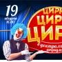 Цирковое шоу в ТРК
