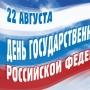 «Мы вместе - под флагом России», тематическая концертная программа (6+)