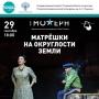 «Матрёшки на округлости Земли», спектакль (16+)