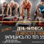 День фитнеса в клубе S-Fitness (16+)