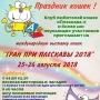 Международная выставка кошек «Гран при Плескавы-2018» (0+)
