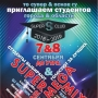 OpenAir SuperMegaMix, вечеринка (18+)