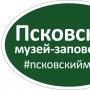 День открытых дверей в Псковском музее-заповеднике (6+)