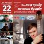 Александр Цуркан, творческий вечер (16+)