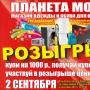Шоу-программа с розыгрышем призов в ТРК
