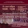 «Уличное кружево», фестиваль уличного вязания (6+)