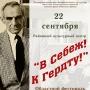 «В Себеж! К Гердту!», областной фестиваль любительских и народных театров (6+)
