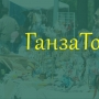 «ГанзаТорг», молодежная ярмарка ганзейских товаров (6+)