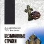 «Безмолвные стражи прошлого. Монументальные каменные кресты», презентация книги (12+)