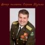 «Мне сегодня 50...», вечер памяти Сергея Кузьмы (12+)