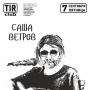 Саша Ветров, концерт (18+)