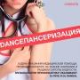 Danceпансеризация, вечеринка (18+)