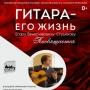 Концерт памяти Егора Студинова (0+)